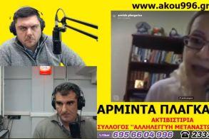 «Λαϊκά και Αιρετικά» (20/11): Η «μπίζνα» με πλαστά τεστ κορωνοϊού στην Αλβανία - συζήτηση με την Armida Plangarica του συλλόγου «Αλληλεγγύη Μεταναστών» Βέροιας, νέα παρέμβαση Βοργιαζίδη για τα παλιά δικαστήρια