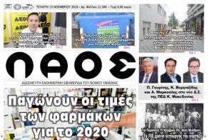 Πρωτοσέλιδο 13 ΝΟΕ. 2019