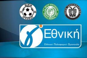 Γ' Εθνική: Εκτός έδρας ήττες για τις τρεις Ημαθιώτικες ομάδες
