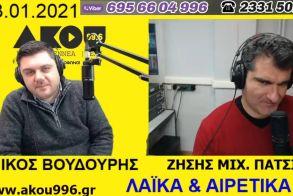 «Λαϊκά και Αιρετικά» στον ΑΚΟΥ 99,6 (13/1): Με… Λέανδρο τις επόμενες μέρες η Ελλάδα, περιμένει με αγωνία το άνοιγμα η Αγορά, θολό το τοπίο για Γυμνάσια – Λύκεια