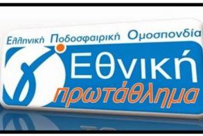 Κλιμακώνεται η αντίδραση της Γ' Εθνικής για την αναδιάρθρωση - Υπέγραψε και η ΒΕΡΟΙΑ την πρόταση