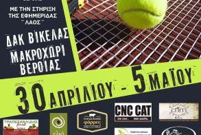 Τουρνουά τένις ΛΑΟΣ ΒΕΡΟΙΑ open