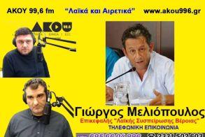 Γ. Μελιόπουλος-(Λαϊκή Συσπείρωση) στον ΑΚΟΥ 99.6: «Οι παρατάξεις Βοργιαζίδη και Μπατσαρά να καταγγείλουν την κατάργηση των σχολικών γευμάτων»