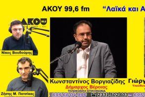 """""""Λαϊκά και Αιρετικά"""" στον ΑΚΟΥ 99,6 (3/3): 6 Ρίχτερ «κούνησαν» την Ελλάδα - Δήμαρχος Βέροιας και Προϊστάμενος Πολ. Προστασίας Π.Ε. Ημαθίας μιλούν για το θέμα, παρέμβαση  επικεφαλής ΛΑΣ Δ. Βέροιας για σχολικά γεύματα"""