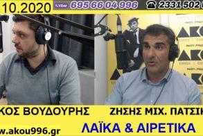 «Λαϊκά και Αιρετικά» (20/10): Στα 9 μίλια από το Καστελόριζο το Oruc Reis, προς λήψη μέτρων η Θεσσαλονίκη, ζεσταίνεται η συζήτηση για το τελωνείο Βέροιας