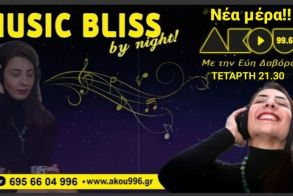 Musicbliss... By night - Oscar Music & More!