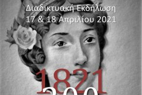 Διημερίδα 17 & 18 Απριλίου 2021 για τον εορτασμό των 200 χρόνων από το 1821
