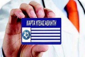 ΕΠΣ Ημαθίας Υπενθύμιση για τη Κάρτα Υγείας Αθλητή