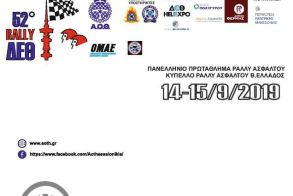 52ο Ράλλυ ΔΕΘ: Το Σάββατο 14 Σεπτεμβρίου ξεκινά υπό την αιγίδα της Περιφέρειας Κεντρικής Μακεδονίας