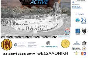 7ο Πανελλήνιο Φεστιβάλ Ενταξιακής Κουλτούρας  «Κωφοί και Ακούοντες εν Δράσει» στη Θεσσαλονίκη