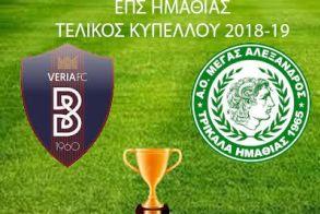Ο τελικός κυπέλλου της ΕΠΣ Ημαθίας το Σάββατο 4 Μαίου 2019
