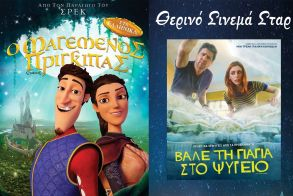 Tο νέο πρόγραμμα κινηματοΘέατρου ΣΤΑΡ 16/8/2018 - 22/8/2018