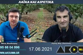"""""""Λαϊκά και Αιρετικά"""" στον ΑΚΟΥ 99,6 (17/6): Ρεπορτάζ – σχόλια από την συνέντευξη Τύπου του ΣΥΡΙΖΑ – ΠΣ, προκαταβολή αποζημιώσεων έως τέλος Ιουλίου"""