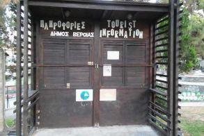 Κλειστό τα σαββατοκύριακα το Τουριστικό Περίπτερο του δήμου στην Εληά