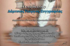 Δωρεάν σεμινάρια δημιουργικής γραφής από τον Δήμο Νάουσας