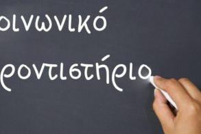 Το Κοινωνικό Φροντιστήριο Βέροιας ζητά εθελοντές καθηγητές