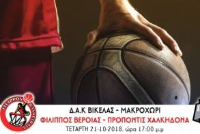 Μπάσκετ Β' Εθνική. Φίλιππος- Προποντίς . Δηλώσεις Δ. Γκίμα