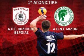 Αφιέρωμα Volley League 2021-22 - Φίλιππος Βέροιας: Πάλι για την έκπληξη
