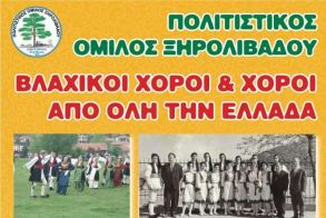 Έναρξη των μαθημάτων παραδοσιακού χορού του Πολιτιστικού Ομίλου Ξηρολιβαδου