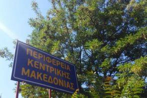 Πρόγραμμα ενεργειακής αναβάθμισης των αθλητικών εγκαταστάσεων υλοποιεί η Περιφέρεια Κεντρικής Μακεδονίας