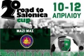 Η Ακαδημία Βέροιας στο τουρνουά του Μακεδονικού στις 10-12 Απριλίου
