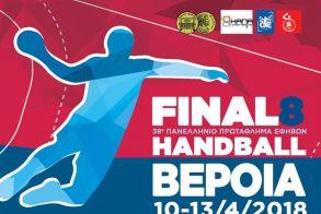 Το πανόραμα του Final-8 του Εφηβικού πρωταθλήματος χαντ μπολ