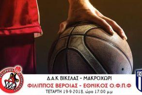 Μεγάλη πρόκληση το παιχνίδι με Εθνικό για τον Φίλιππο Βέροιας για το κύπελλο