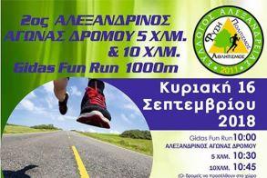 Την Κυριακή 16 Σεπτεμβρίου 2018 ο 2ος Αλεξανδρινός Αγώνας
