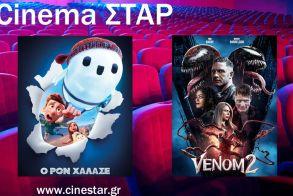 Νέες προβολές ταινιών στον κινηματογράφο ΣΤΑΡ - Από 21 έως 27/10