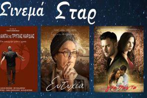 Ποιες ταινίες θα παίξουν στον κινηματογράφο ΣΤΑΡ στη Βέροια