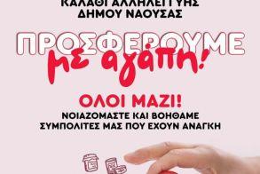 Δήμος Νάουσας: Πρωτοβουλίες και μέτρα στήριξης και φροντίδας σε ευάλωτες κοινωνικές ομάδες