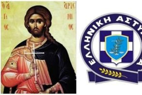Στις 20 Οκτωβρίου - Η Αστυνομία τιμάει τον Προστάτη του Σώματος Άγιο  Αρτέμιο
