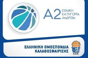 Διαιτητές – Κομισάριοι Α2 μπάσκετ Ανδρών (3/11, 1η αγωνιστική, εξ αναβολής)