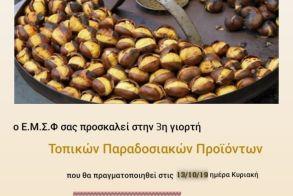 3η γιορτή τοπικών παραδοσιακών προϊόντων στη Φυτειά