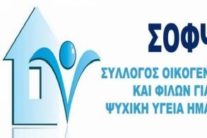 Το πρόγραμμα εκδηλώσεων του ΣΟΦΨΥ ΗΜΑΘΙΑΣ τον Δεκέμβριο