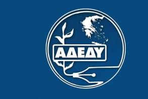 Συμμετοχή της Α.Δ.Ε.Δ.Υ Ημαθίας στην απεργιακή κινητοποίηση την Τετάρτη 16 Ιουνίου 2021