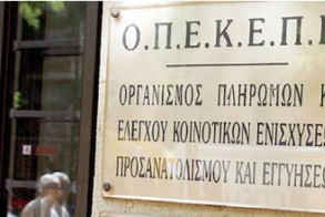 ΟΠΕΚΕΠΕ: Νέα πληρωμή σε 1.834 δικαιούχους