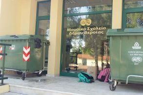 Κατάληψη στο Μουσικό Σχολείο Βέροιας - Φωτό