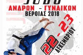 Πανελλήνιο πρωτάθλημα Τζούντο ανδρών- γυναικών  στο ΦΙΛΙΠΠΕΙΟ το Σαββατοκύριακο