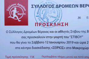 Γιορτή του Στίβου στον Σείριο στις 12 Ιανουαρίου του 2019.