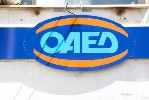 ΟΑΕΔ: Μέχρι τη Δευτέρα οι αιτήσεις για το ειδικό εποχικό βοήθημα εργαζομένων