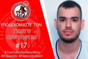 Μπάσκετ Β' Εθνική. Ο Γιώργος Πονόπουλος στον Φίλιππο Βέροιας