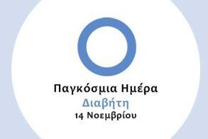 Εκδήλωση  για την Παγκόσμια Ημέρα Διαβήτη στην πλατεία Αγίου Γεωργίου