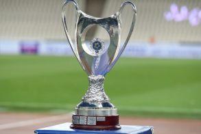 Κύπελλο Ελλάδας: Κλήρωση 4ης φάσης - Την Πέμπτη η κλήρωση Στις 6/10 τα παιχνίδια