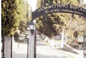 Ανακοίνωση για την αποσυμφόρηση του οστεοφυλακίου των Κοιμητηρίων Βέροιας