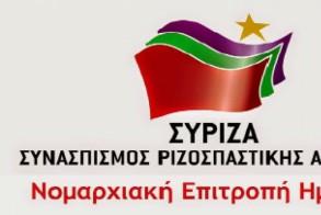 ΝΟΜΑΡΧΙΑΚΗ ΕΠΙΤΡΟΠΗ ΣΥΡΙΖΑ ΗΜΑΘΙΑΣ: ΚΑΜΙΑ ΑΝΟΧΗ ΣΤΗΝ ΤΡΟΜΟΚΡΑΤΙΑ ΚΑΙ ΣΤΟΝ ΦΑΣΙΣΜΟ