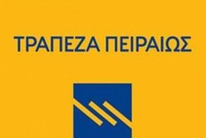 Θετική εξέλιξη για τους εργαζόμενους της Τράπεζας Πειραιώς