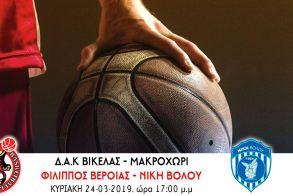 Μπάσκετ Β' Εθνική . Φίλιππος- Νίκη Βόλου . Δηλώσεις Δ. Γκίμα