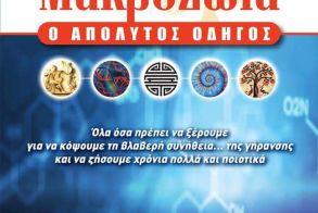 Παρουσίαση του βιβλίου «Μακροζωία – Ο Απόλυτος Οδηγός»  στο καφέ ''Εκτός Χάρτη'' της γκαλερί ΠΑΠΑΤΖΙΚΟΥ