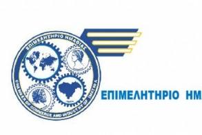 Προβολή Δράσεων για την ενίσχυση της επιχειρηματικότητας από το Επιμελητήριο Ημαθίας και την Περιφέρεια Κεντρικής Μακεδονίας